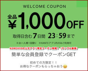 KOMEHYOの公式アプリ限定クーポン情報!(サンプル画像)