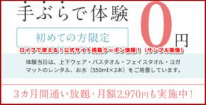 ロイブで使える!公式サイト掲載クーポン情報!(サンプル画像)