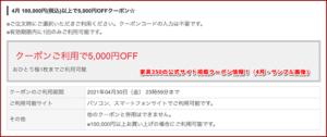 家具350の公式サイト掲載クーポン情報!(4月・サンプル画像)
