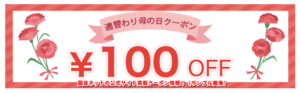 園芸ネットの公式サイト掲載クーポン情報!(サンプル画像)