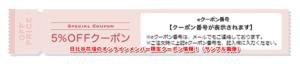 日比谷花壇のオンラインメンバー限定クーポン情報!(サンプル画像)