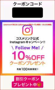 コスメリンクで使える!公式Instagram掲載クーポン情報!(サンプル画像)