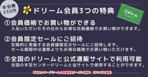 手芸センタードリームの会員限定クーポン情報!(サンプル画像)