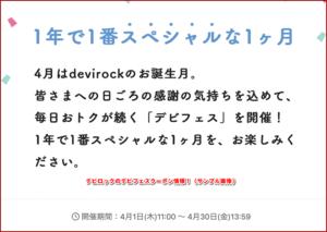 デビロックのデビフェスクーポン情報!(サンプル画像)