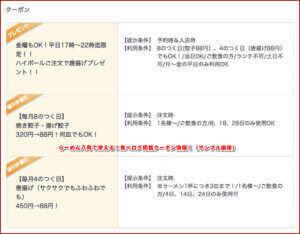 らーめん八角で使える!食べログ掲載クーポン情報!(サンプル画像)