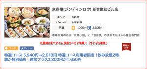 京鼎樓の食べタイム掲載クーポン情報!(サンプル画像)