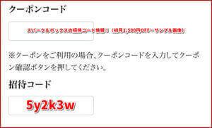 スパークルボックスの招待コード情報!(初月1,500円OFF・サンプル画像)