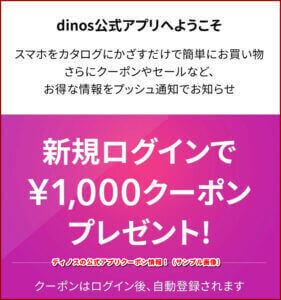 ディノスの公式アプリクーポン情報!(サンプル画像)