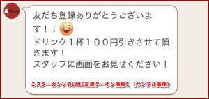 ミスターカンソのLINE友達クーポン情報!(サンプル画像)