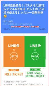 ロイブのLINE友達クーポン情報!(サンプル画像)
