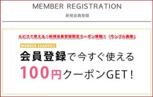 ルピスで使える!新規会員登録限定クーポン情報!(サンプル画像)