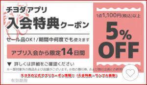 チヨダの公式アプリクーポン情報!(入会特典・サンプル画像)