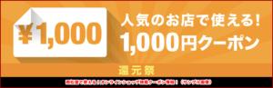 西松屋で使える!オンラインショップ掲載クーポン情報!(サンプル画像)