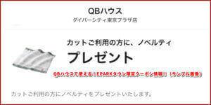 QBハウスで使える!EPARKタウン限定クーポン情報!(サンプル画像)