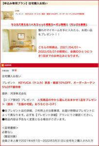 ケユカで使える!ベネフィット掲載クーポン情報!(サンプル画像)