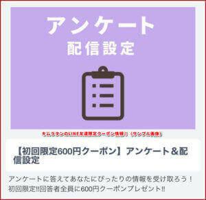 キムラタンのLINE友達限定クーポン情報!(サンプル画像)