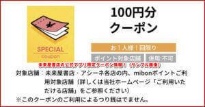 未来屋書店の公式アプリ限定クーポン情報!(サンプル画像)