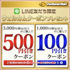イエローハットのLINE友達限定クーポン情報!(サンプル画像)