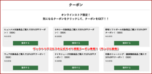 ヴィクトリアゴルフの公式サイト掲載クーポン情報!(サンプル画像)