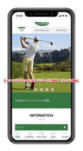 ヴィクトリアゴルフの公式アプリクーポン情報!(サンプル画像)