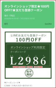 平田牧場のLINE友達クーポン情報!(サンプル画像)