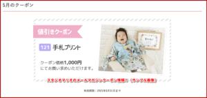 スタジオマリオのメールマガジンクーポン情報!(サンプル画像)