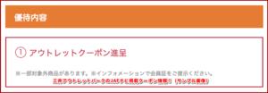 三井アウトレットパークのJAFナビ掲載クーポン情報!(サンプル画像)