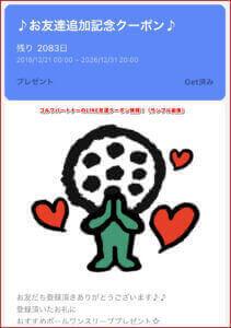 ゴルフパートナーのLINE友達クーポン情報!(サンプル画像)