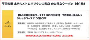 平田牧場で使える!食べログ掲載クーポン情報!(サンプル画像)