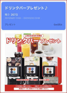 天狗のLINE友達クーポン情報!(サンプル画像)