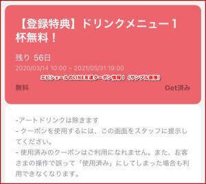 エピシェールのLINE友達クーポン情報!(サンプル画像)
