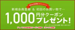 ディノスの会員限定クーポン情報!(サンプル画像)