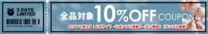 ロウヤで使える!公式サイト・公式アプリ掲載クーポン情報!(サンプル画像)