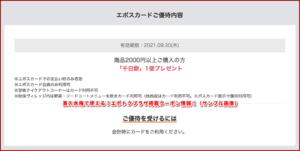 喜久水庵で使える!エポトクプラザ掲載クーポン情報!(サンプル画像)
