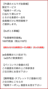 活鮮のメルマガ会員限定クーポン情報!(サンプル画像)