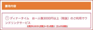 土風炉のJAFナビ掲載クーポン情報!(サンプル画像)