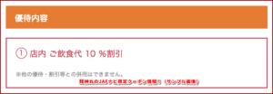 龍神丸のJAFナビ限定クーポン情報!(サンプル画像)