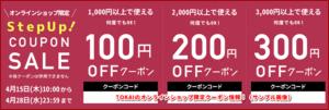TOKAIのオンラインショップ限定クーポン情報!(サンプル画像)