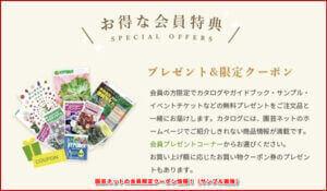 園芸ネットの会員限定クーポン情報!(サンプル画像)