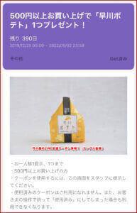 花小路のLINE友達クーポン情報!(サンプル画像)