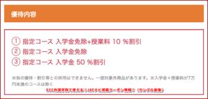 ECC外語学院で使える!JAFナビ掲載クーポン情報!(サンプル画像)