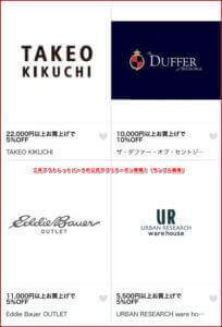 三井アウトレットパークの公式アプリクーポン情報!(サンプル画像)