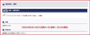 TOKAIで使える!JAFナビ掲載クーポン情報!(サンプル画像)