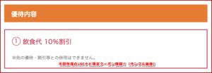平田牧場のJAFナビ限定クーポン情報!(サンプル画像)