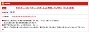 栄光ゼミナールのベネフィットステーション掲載クーポン情報!(サンプル画像)