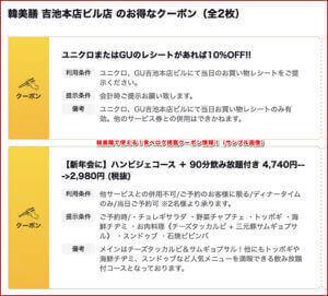 韓美膳で使える!食べログ掲載クーポン情報!(サンプル画像)