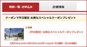 三井アウトレットパークのベネフィットステーションクーポン情報!(サンプル画像)