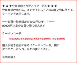 ナフコのオンラインショップ限定クーポン情報!(サンプル画像)