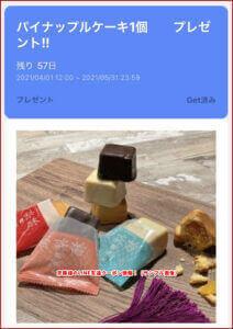 京鼎樓のLINE友達クーポン情報!(サンプル画像)
