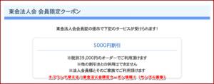 エフワンで使える!東金法人会限定クーポン情報!(サンプル画像)